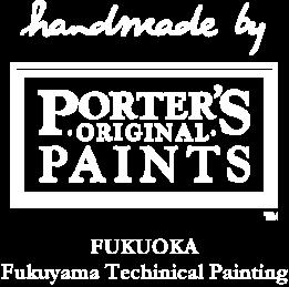 PORTER'S PAINTS福山塗装工業